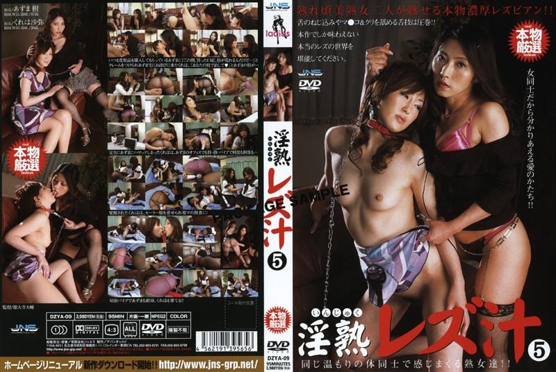 ムチムチの人妻、あずま樹出演のクンニ無料熟女動画像。淫熟レズ汁 5
