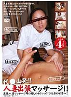 「代●山発!!人妻出張マッサージ!!」のパッケージ画像