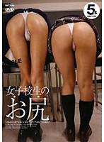 (29dzyd07)[DZYD-007] 女子校生のお尻 ダウンロード