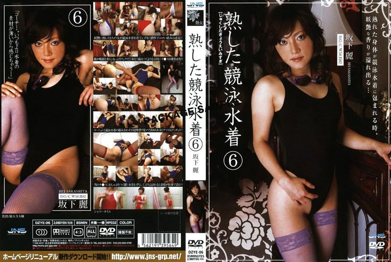競泳の人妻、坂下麗出演のフェラ無料熟女動画像。熟した競泳水着 6 坂下麗