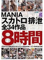 MANIA スカトロ 排泄 全34作品 8時間