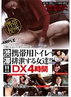 渋滞!!携帯用トイレで排泄する女達!!DX 4時間 ダウンロード