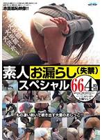 素人お漏らし(失禁)スペシャル 66人 4時間