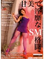(29ft00003)[FT-003] 甘美で淫靡なSM格闘 マドカ女王様 ダウンロード
