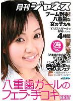 月刊ジャネス 八重歯ガールのフェラ・手コキBEST ダウンロード
