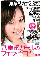 (29gwaz00020)[GWAZ-020] 月刊ジャネス 八重歯ガールのフェラ・手コキBEST ダウンロード