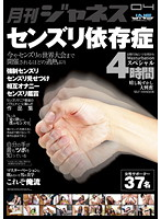 「月刊ジャネス センズリ依存症 スペシャル 4時間」のパッケージ画像