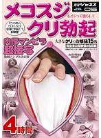 (29gwaz00024)[GWAZ-024] 月刊ジャネス メコスジをイジって濡らしてクリ勃起 肉厚マンビラ超接写 4時間 ダウンロード