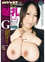 (29gwaz00044)[GWAZ-044] 月刊ジャネス 美しき爆乳ハーレム Gカップ以下なんて要らない ダウンロード
