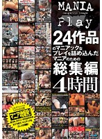 (29gwaz00054)[GWAZ-054] MANIA Play 24作品のマニアックなプレイを詰め込んだマニアのための総集編 4時間 ダウンロード