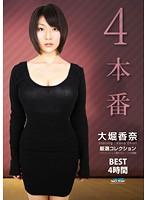 (29gwaz00069)[GWAZ-069] 大堀香奈 BEST 4時間 厳選コレクション ダウンロード