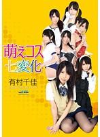 「萌えコス七変化 コスプレcollection4時間 有村千佳」のパッケージ画像