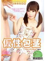 仮性包茎好きのイタズラ美少女 Vol.3 栗林里莉