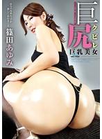 巨尻クビレ巨乳美女 篠田あゆみ
