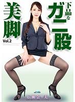 下品なガニ股美脚 Vol.2 広瀬奈々美