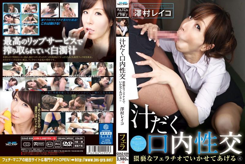 ランジェリーの人妻、澤村レイコ(高坂保奈美、高坂ますみ)出演のごっくん無料熟女動画像。汁だく口内性交 猥褻なフェラチオでいかせてあげる 4 澤村レイコ