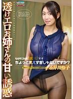 ちょっと見えすぎじゃないですか?透けエロお姉さんの甘い誘惑 小早川怜子