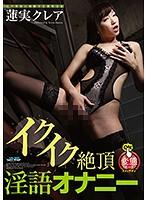 (29gxaz00090)[GXAZ-090] イクイク絶頂 淫語オナニー 蓮実クレア ダウンロード