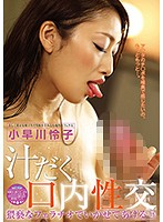 (29gxaz00097)[GXAZ-097] 汁だく口内性交 猥褻なフェラチオでいかせてあげる 15 小早川怜子 ダウンロード