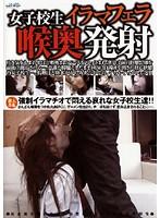 (29gyaz00010)[GYAZ-010] 女子校生イラマフェラ喉奥発射 ダウンロード