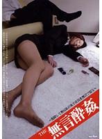(29gyaz00011)[GYAZ-011] THE 無言酔姦 ダウンロード