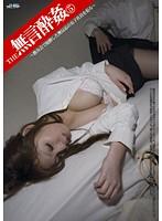 「THE 無言酔姦 5 〜飲み会で泥酔した無反応の女子社員を犯る〜」のパッケージ画像