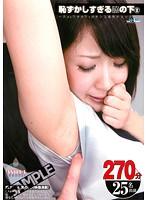 (29gyaz00036)[GYAZ-036] 恥ずかしすぎる脇の下 2 ダウンロード