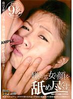 (29gyaz00052)[GYAZ-052] 嫌がる女の顔を舐め尽くす ダウンロード