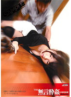 THE 無言酔姦 Returns 近親相姦編 - アダルトビデオ動画 - DMM.R18