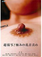 (29gyaz00058)[GYAZ-058] 超接写!極みの乳首責め ダウンロード
