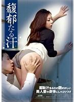 (29gyaz00081)[GYAZ-081] 馥郁たる汗 羞恥汁まみれの艶めかしい美人妻の身体にしゃぶりつけ ダウンロード