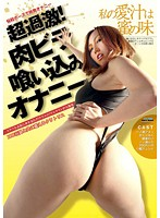 (29gyaz00105)[GYAZ-105] 超過激!肉ビラ喰い込みオナニー ダウンロード