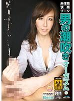 未体験快楽ゾーン 男の潮吹きオーガズム 2 ダウンロード