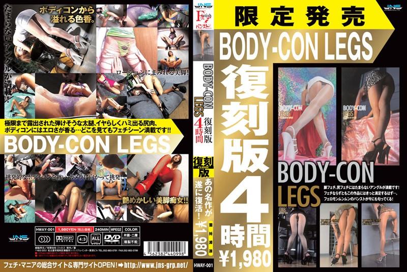 BODY-CON LEGS 復刻版 4時間