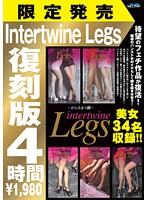 Intertwine Legs 復刻版 4時間