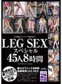 LEG SEX スペシャル 45人 8時間