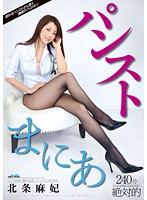 Hairy Japanese MILF Maki Hojo Ganged Hard: Free Porn 99 jp