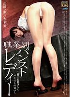 職業別パンストレディー ~働くお姉さんのパンストの匂い~ 瀬戸友利亜