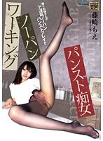 ワーキングノーパンパンスト痴女 藤崎もえ ダウンロード