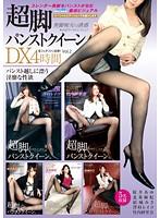超脚パンストクイーンDX 4時間 Vol.2