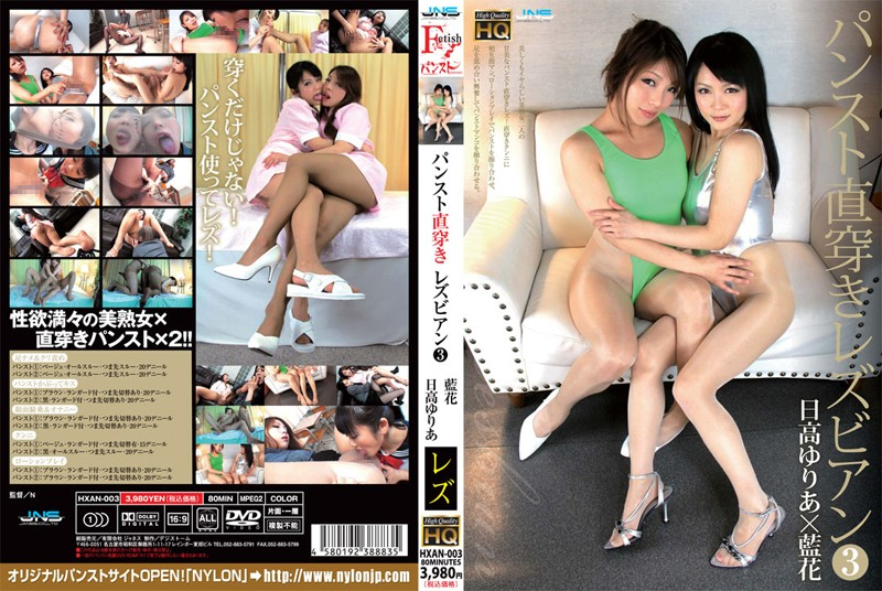 パンストの人妻、日高ゆりあ(青山ひより)出演のローション無料熟女動画像。パンスト直穿きレズビアン 3 日高ゆりあ 藍花