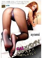 「GAL×パンティパンスト×淫語フェチプレイ ayami」のパッケージ画像