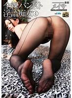 「全裸パンスト淫語痴女 4 黒川メイサ」のパッケージ画像
