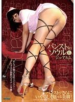 (29hxax00006)[HXAX-006] パンスト in ソウル 6 ジュ・アルム ダウンロード