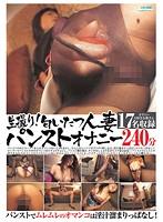 「生撮り!匂いたつ人妻 パンストオナニー 240分」のパッケージ画像