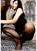 (29hyaz00025)[HYAZ-025] メンズパンスト!パンスト穿いて直穿き娘とパンスト三昧 2 ダウンロード