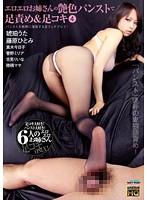 「エロエロお姉さんの艶色パンストで足責め&足コキ 4」のパッケージ画像