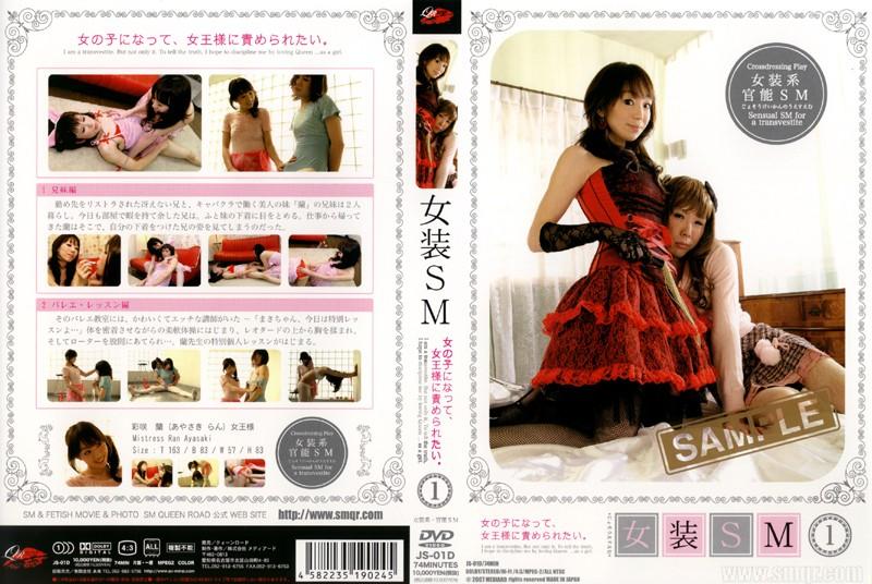 (29js00001d)[JS-001] 女装SM 女の子になって、女王様に責められたい。 1 ダウンロード