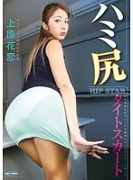 (29jxaz00001)[JXAZ-001] ハミ尻タイトスカートHIPSTAR 上原花恋 ダウンロード