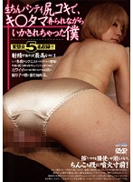 (29jyaz00001)[JYAZ-001] 生ちんパンティ尻コキで、キ○タマ弄られながらいかされちゃった僕 ダウンロード